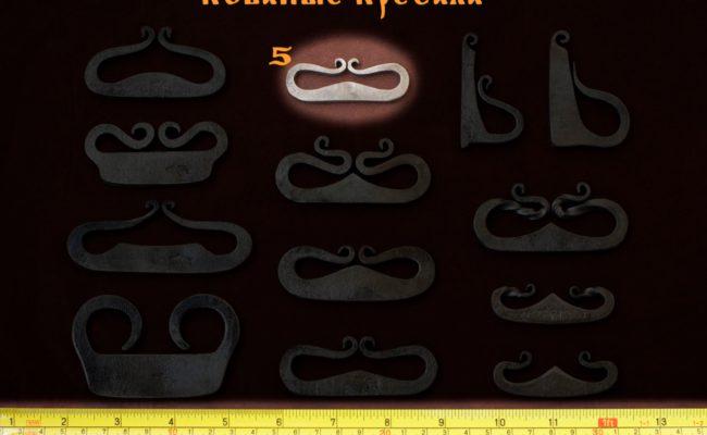 kovanoe-ognivo-kresalo-05-assortiment-kresal