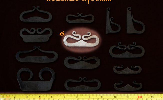 kovanoe-ognivo-kresalo-06-assortiment-kresal