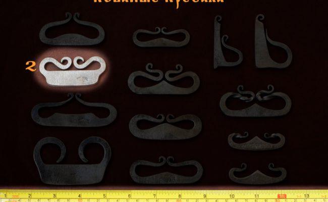 kovanoe-ognivo-kresalo-02-assortiment-kresal