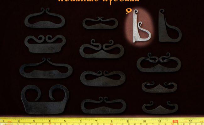 kovanoe-ognivo-kresalo-09-assortiment-kresal